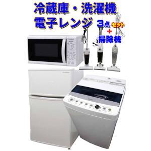 送料無料 冷蔵庫 エスキュービズム R-90WH 2ドア 90L 洗濯機 ハイアール JW-C45D 4.5Kg 電子レン ユアサ 東日本専用 RE-K7015V  掃除機おまけ 家電セット|get-annex