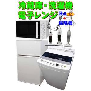 送料無料 冷蔵庫 エスキュービズム R-90WH 2ドア 90L 洗濯機 ハイアール JW-C45D 4.5Kg 電子レン 東芝 東日本専用 50Hz専用 MFM-S17A-50HZ 家電セット|get-annex