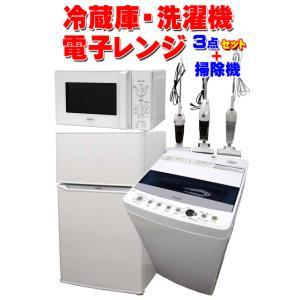 ハイアール 冷蔵庫 85L 2ドア 洗濯機 4.5kg 電子レンジ 西日本使用不可 50Hz専用 3点セット 今だけステック掃除機のおまけ付き 新生活応援 1人暮らし 家電セット|get-annex