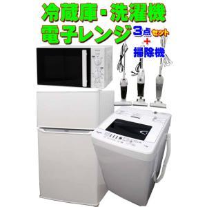 冷蔵庫 ハイアール 85L 2ドア 洗濯機 ハイセンス 4.5kg 電子レンジ(東日本専用50Hz) 東芝|get-annex