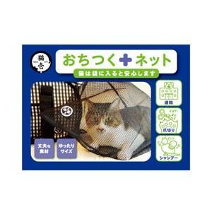 D-culture 猫壱 猫用ネット おちつくネット|get-square