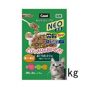 キャラット ミックスネオ まぐろ仕立て 1kg 猫 キャットフード 日清ペット
