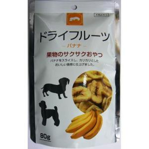 フジサワ 犬 おやつ ドライフルーツ バナナ 80g |get-square