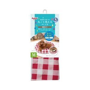 ペット用ベッド 犬 猫 ペティオ 丸ごと洗えるベッド 専用カバー チェック M 本体別売り|get-square
