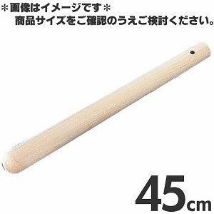 木製 すりこぎ棒 太口 45cm  get-square