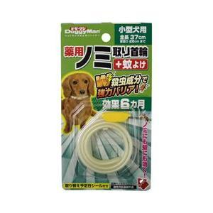ドギーマン 薬用 ノミ取り首輪+蚊よけ 小型犬用 効果6ヵ月 (犬/虫よけ/防虫)|get-square