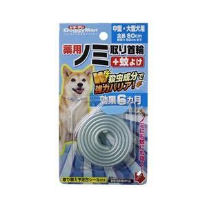 ドギーマン 薬用 ノミ取り首輪+蚊よけ 中大型犬用 効果6ヵ月 (犬/虫よけ/防虫)|get-square