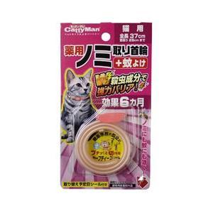 ドギーマン キャティーマン 薬用 ノミ取り首輪+蚊よけ 猫用 効果6ヵ月 (猫/虫よけ/防虫)|get-square