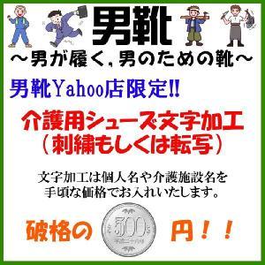 男靴 Yahoo店限定!! 介護靴刺繍サービス|get-warm