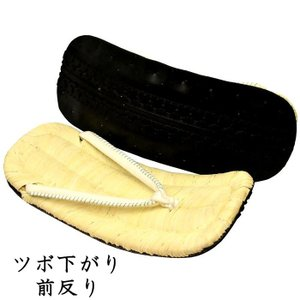 実用草履・竹皮・タイヤ裏底・壷下がり・前反り(お祭り雪駄)