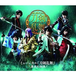 ミュージカル 刀剣乱舞 〜幕末天狼傳〜 Blu...の関連商品8