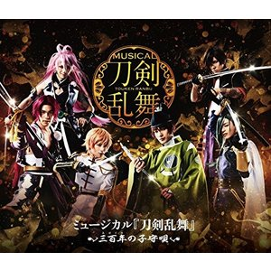 ミュージカル 刀剣乱舞 〜三百年の子守唄〜 B...の関連商品9