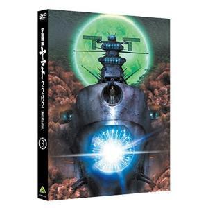 宇宙戦艦ヤマト2202 愛の戦士たち 3 DV...の関連商品9