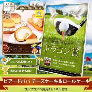ゴルフコンペ表彰式のメインは、コンペの内容と讃えられる賞。 第〇〇回○○〇カップのコンペ名称を入れら...