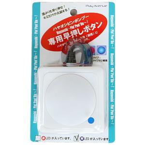 新年会 景品 スーパー早押しピンポンブー 青色ボタン