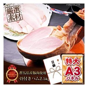 DLG11年連続メダル受賞の群馬県産豚もも肉の骨付きハムです。  群馬県産豚もも肉を骨のついたまま、...