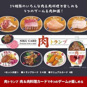 ビンゴ 景品 セット 肉トランプ 肉&肉料理カードで4つのゲームが楽しめる