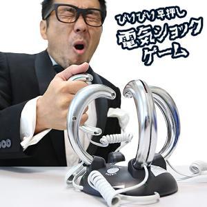 景品 忘年会 びりびり早押し電気ショックゲーム...