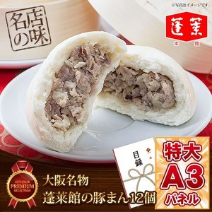 ビンゴ 景品 ゴルフコンペ 大阪名物蓬莱本館の豚まん12個入 引換券