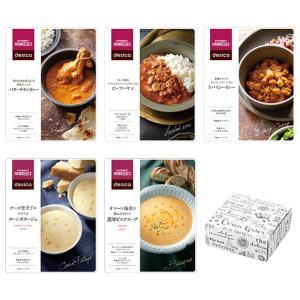 忘年会 景品 成城石井 カレーとスープの詰合せセット