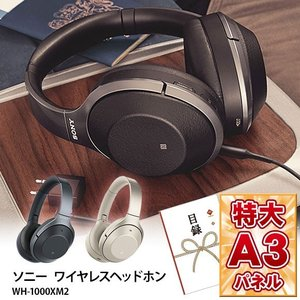 ソニーワイヤレスヘッドホン WH-1000XM2 引換券 A3パネル (ビンゴ 景品 ゴルフコンペ)