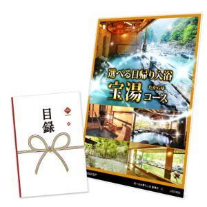 北は秋田・山形から南は鹿児島まで、源泉かけ流しの豊富な湯量の露天風呂や、眼下に湯川を臨む貸切風呂が自...