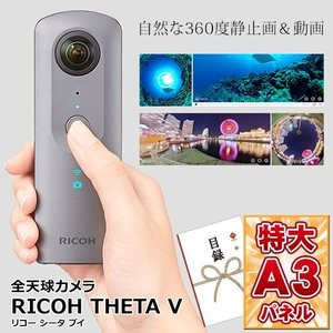 新年会 景品 RICOH THETA V 360度カメラ全天球 目録引換券・A3パネル付