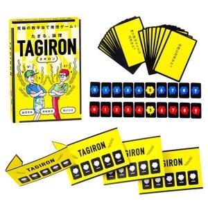 景品 人気 論理思考ゲーム タギロン新装版