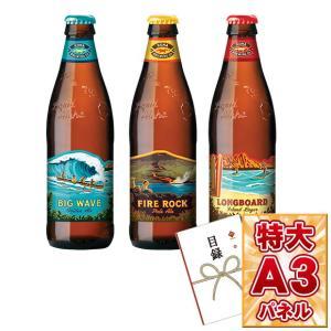 景品 ハワイアンクラフトビール コナビール飲み比べ3本セット(355mlビン3種) 目録引換券・A3...