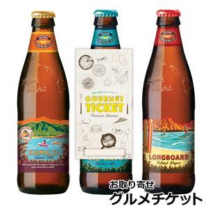 お取り寄せ グルメチケット ギフト券 ギフトチケット グルメカード 選べるハワイのクラフトビール