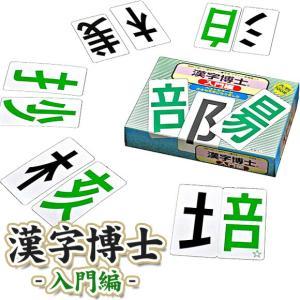 景品 ビンゴ 二次会 漢字を組み立てる[カードゲーム]漢字博士 入門編