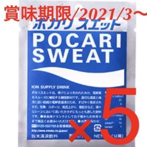 賞味期限 2019 /12月 ポカリスエット(...の関連商品4
