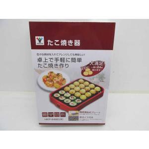 ●商品名:山善 YAMAZEN 電気たこ焼き器 HKP-2480-R レッド ●型式:HKP-248...