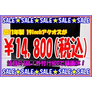 【SALE】中古 シャープ 19型 ハイビジョン 液晶テレビ ブラック AQUOS LC-19K5-B 2011年製