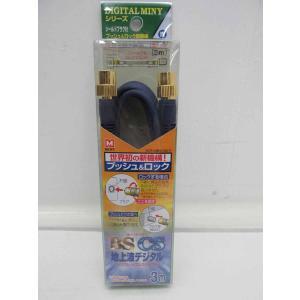 新品未使用 ミニー TVアンテナケーブル プッシュ&ロック式トリプルケーブル 3m PK-2.5C-II-03-B ブルー 地デジ BS CS110°|getman