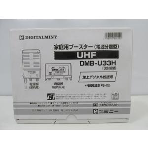 新品未使用 ミニー 家庭用ブースター(電源分離型) DMB-UBC33H UHF 地デジ用|getman