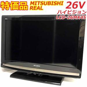 送料無料 中古 液晶テレビ 三菱 REAL 26V型 ハイビジョン 液晶テレビ LCD-26MX45 ブラック 2010年製|getman