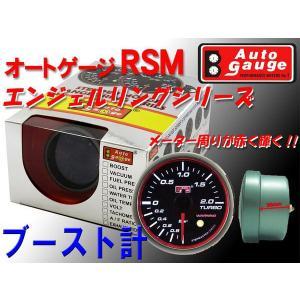 オートゲージ エンジェルリング RSM 52φ ブースト計 |getone2011