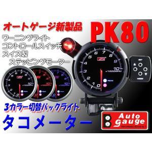 オートゲージ PK 80φ タコメーター ブラック|getone2011
