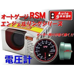 オートゲージ エンジェルリング RSM 52φ 電圧計 getone2011