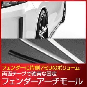 フェンダーアーチモール 塗装済 片側7ミリ フェンダーモール 車種問わず装着可能 オーバーフェンダー|gfactory