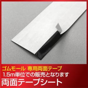 ゴムモール 専用両面テープ 1.5m 車両 ボディ エアロパーツから守る キズ防止|gfactory