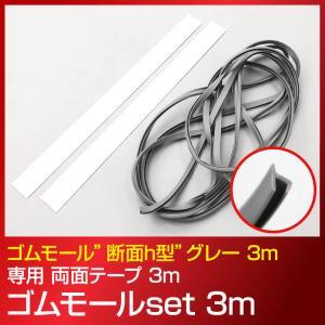 ゴムモール グレー 専用両面テープ セットB 3.0m 車両 ボディ をエアロパーツから守る キズ防止|gfactory