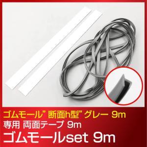 ゴムモール グレー 専用両面テープ セットB 9.0m 車両 ボディ をエアロパーツから守る キズ防止|gfactory