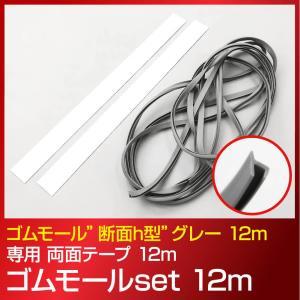 ゴムモール グレー 専用両面テープ セットB 12.0m 車両 ボディ をエアロパーツから守る キズ防止|gfactory