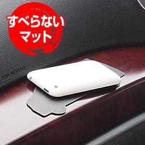 ニッサン マーチ K13 すべらないマット ピタポン 携帯電話 サングラス 置場確保 NISSAN MARCH gfactory