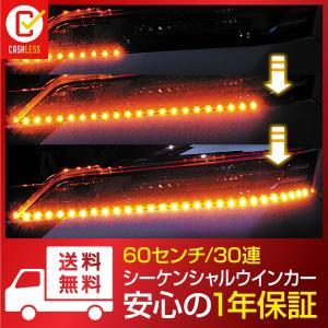 【ポイント10倍】シーケンシャルウインカー 流れるウインカー LED テープライト 12V 60センチ 30連 2本入り シリコン 簡単取付 保証1年 送料無料|gfactory