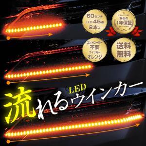 シーケンシャルウインカー 流れるウインカー LED テープライト 12V 60センチ 45連 2本入り シリコン 簡単取付 保証1年 送料無料|gfactory