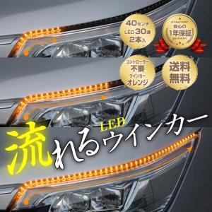 シーケンシャルウインカー 流れるウインカー LED テープライト 12V 40センチ 30連 2本入り シリコン 簡単取付 保証1年 送料無料|gfactory