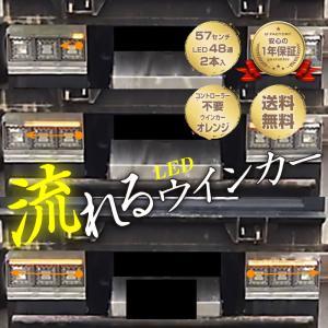 シーケンシャルウインカー 流れるウインカー LED テープライト 24V 57センチ 48連 2本入り 正面発光 シリコン トラック 保証1年 送料無料|gfactory